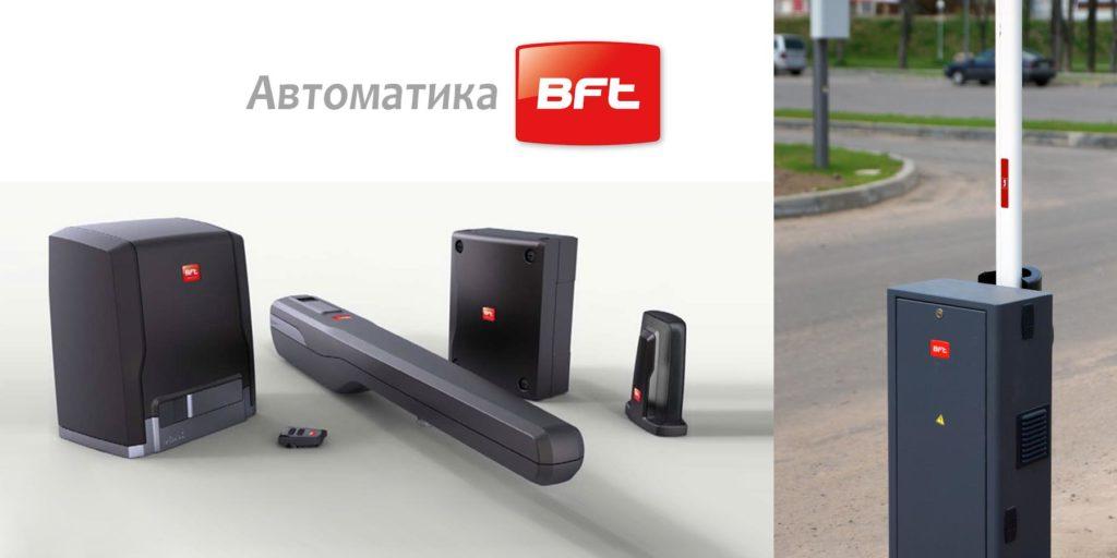 auto-bft